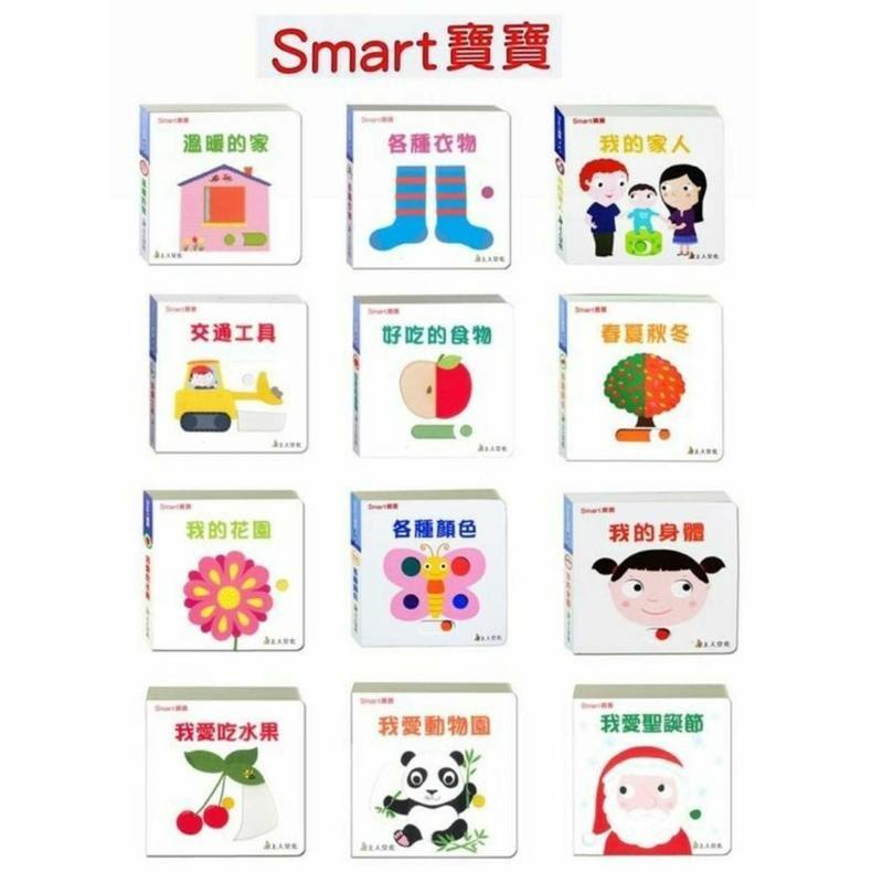 上人-smart寶寶遊戲書/我愛聖誕節/我的家人/春夏秋冬/各種顏色/各種衣物/好吃的食物/交通工具