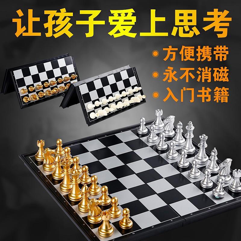 國際象棋 大號磁性折疊小學生套裝國際象棋棋盤便攜兒童初學者成人教學象棋【gj3303】