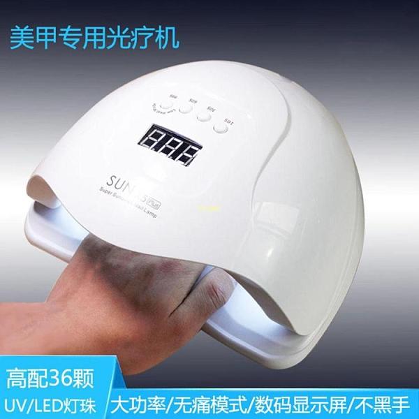 120W美甲光療機led燈速干感應燈烤甲油膠燈工具智能無痛光療燈 快速出貨