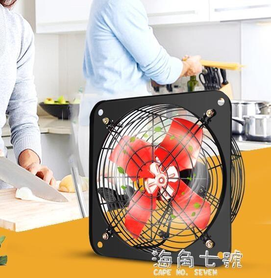 排氣扇廚房窗式排風扇強力12寸抽風機家用衛生間靜音抽油換氣扇