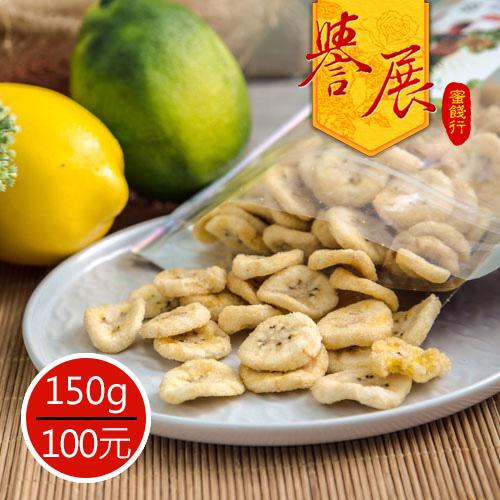 【譽展蜜餞】香蕉脆片 150g/100元