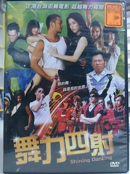 挖寶二手片-E02-058-正版DVD-華語【舞力四射】-廖曉彤 高山峰(直購價)