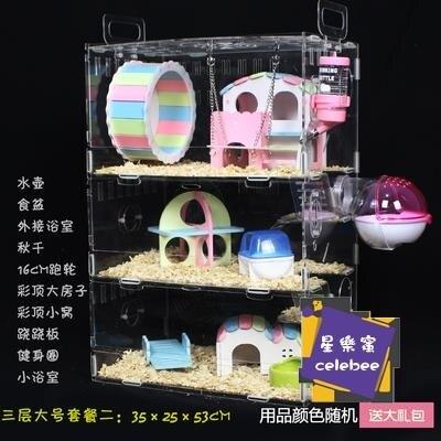 倉鼠籠 透明單層倉鼠寶寶壓克力籠子金絲熊籠透明超大別墅用品玩具