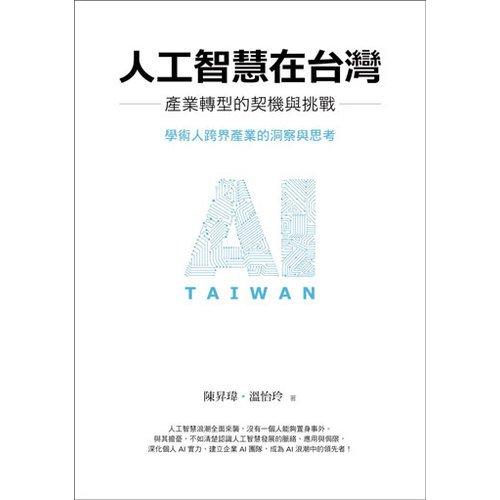 電子書 人工智慧在台灣:產業轉型的契機與挑戰