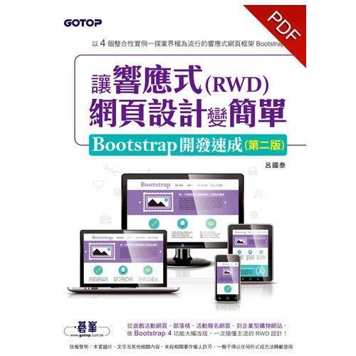 電子書 讓響應式(RWD)網頁設計變簡單:Bootstrap開發速成(第二版)