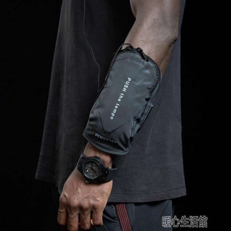 跑步手機臂包男女戶外運動健身手臂包華為蘋果通用手腕臂套臂袋yh