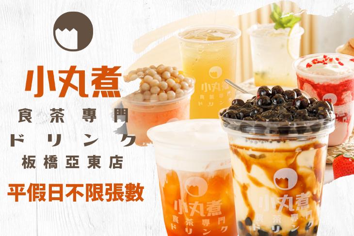 【台北】小丸煮食茶專門(板橋亞東店) #GOMAJI吃喝玩樂券#電子票券#美食餐飲