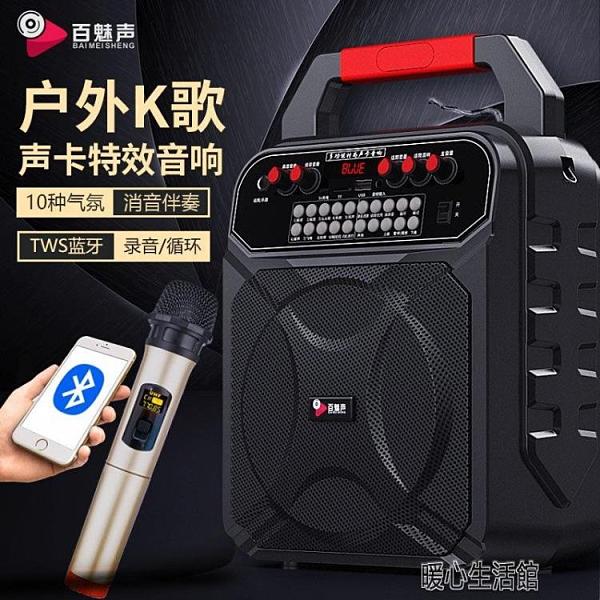 手提音響多功能唱歌音響戶外廣場舞藍芽便攜手提音箱大音量收音收款 快速出貨