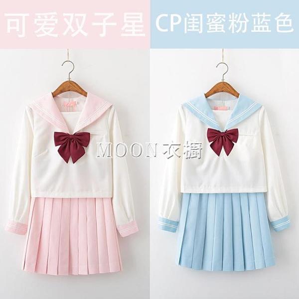 絕贊可愛雙子星JK制服正版閨蜜裝套裝基礎款水手服學生軟妹可愛裙 SUPER SALE 交換禮物