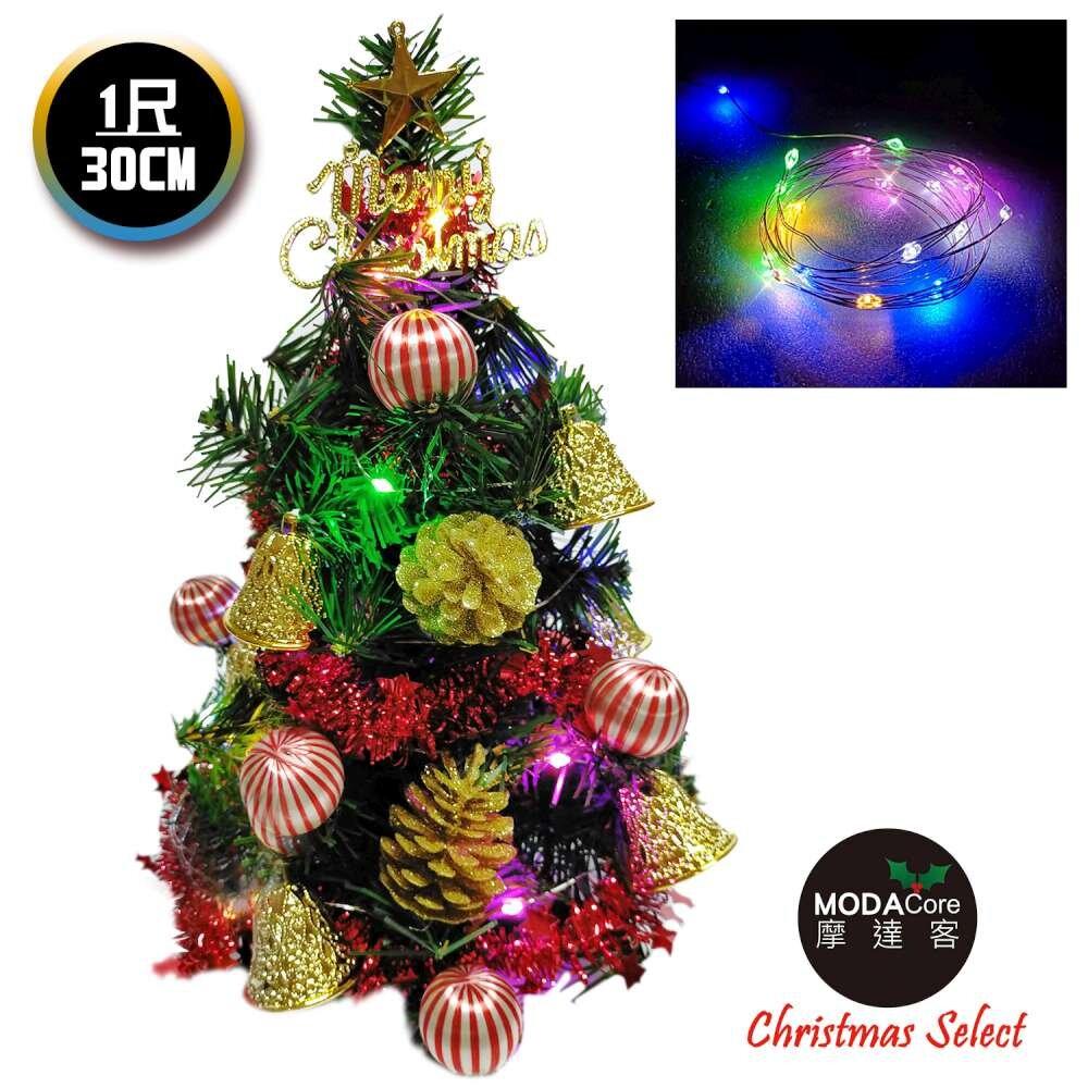摩達客耶誕_台製迷你1尺裝飾聖誕樹(金鐘糖果球系)+LED20燈銅線燈(彩光/USB電池兩用充電)
