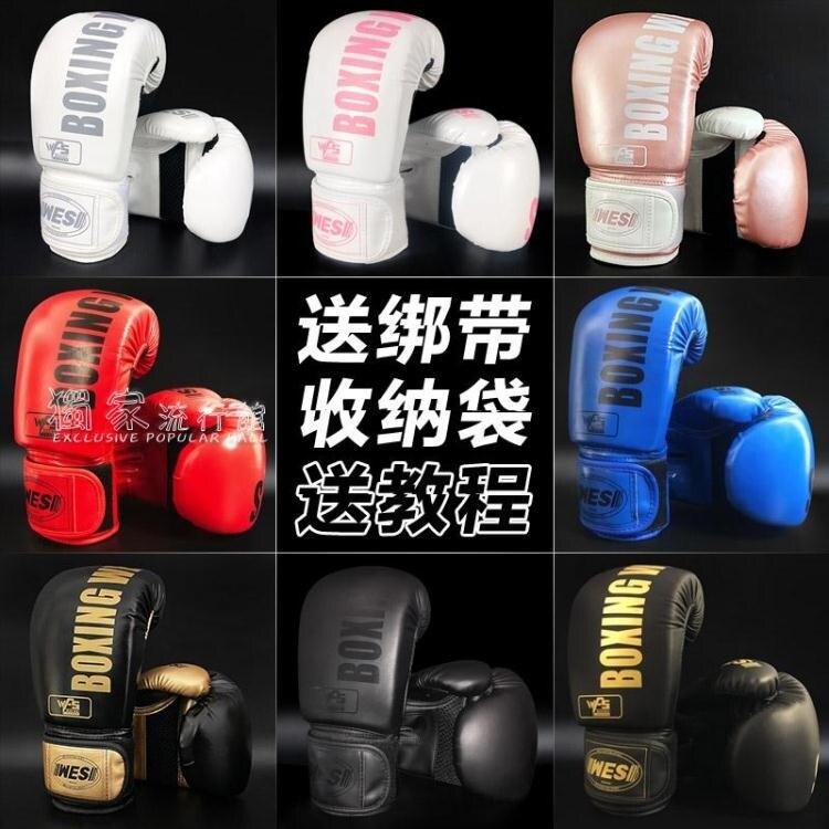 拳擊手套 手套成人專業訓練拳套男女散打沙袋搏擊手套泰拳格斗兒童拳套