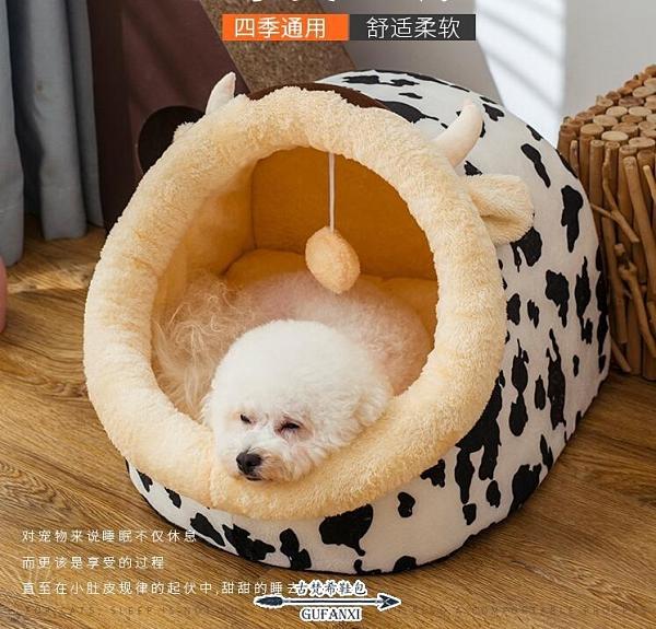 寵物窩 狗窩冬天保暖四季通用封閉式房子小型犬泰迪可拆洗貓屋寵物狗用品 - 古梵希
