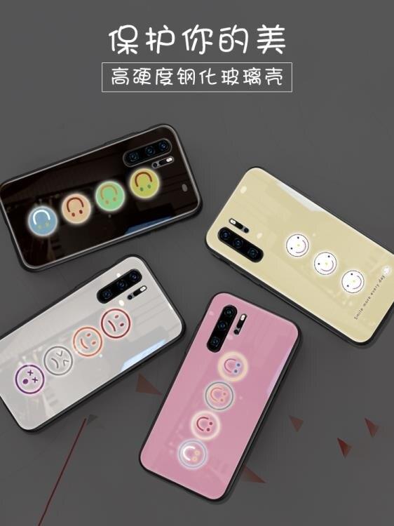 現貨華為P30pro手機殼來電發光P20pro笑臉P30卡通P20網紅Mate20pro