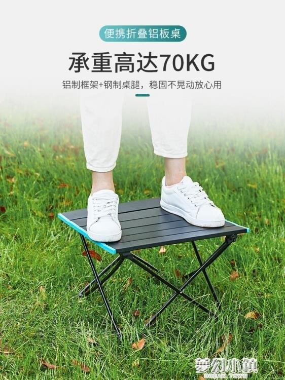 戶外折疊桌椅便攜全鋁合金野餐燒烤輕便小桌子車載露營裝備自駕游  新年鉅惠