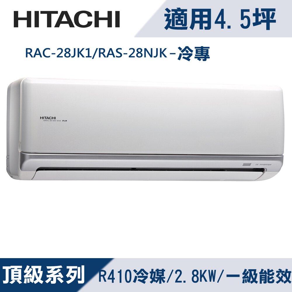 日立標準4.5坪用變頻頂級型分離式冷氣RAC-28JK1/RAS-28NJK