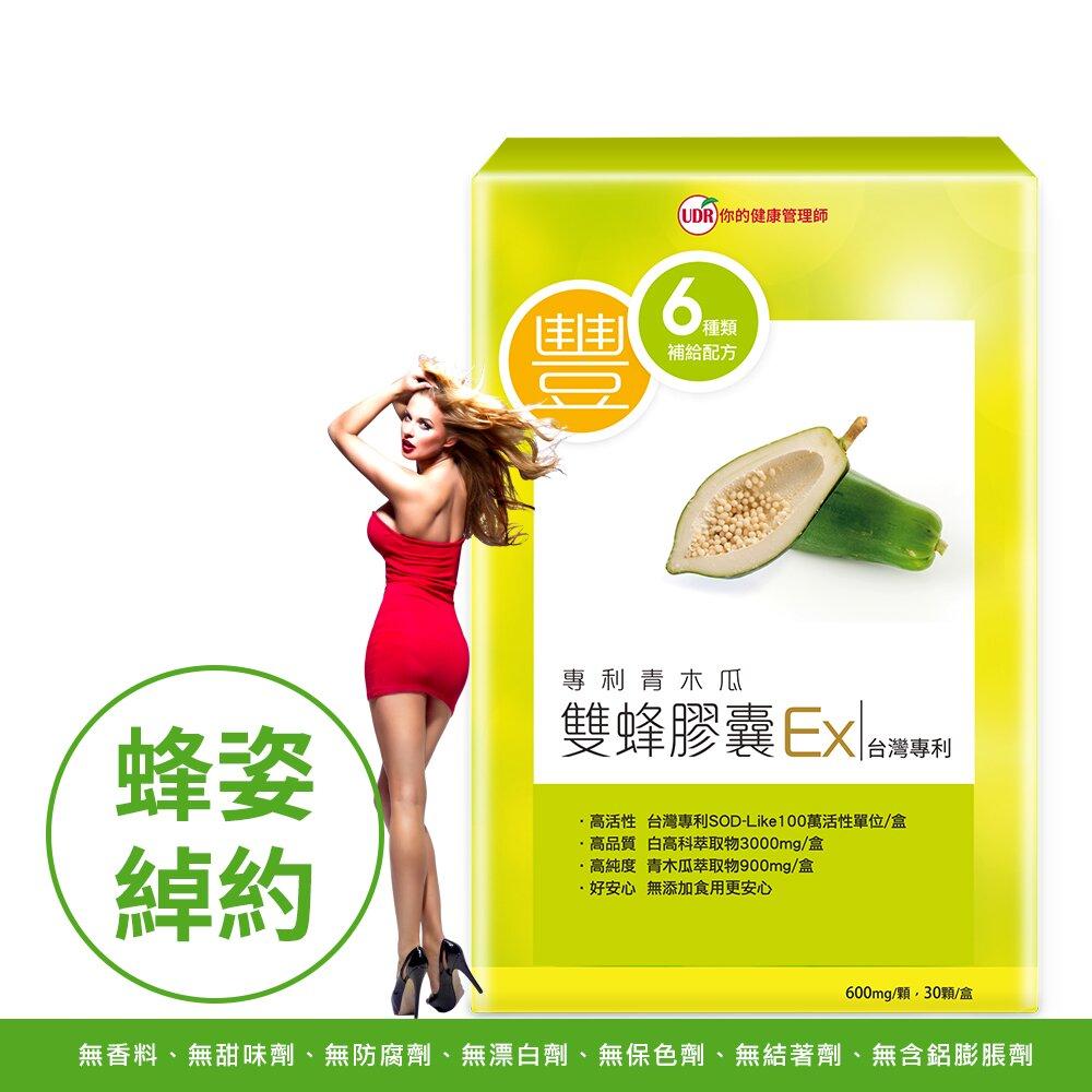 UDR專利青木瓜雙蜂膠囊EX X1盒