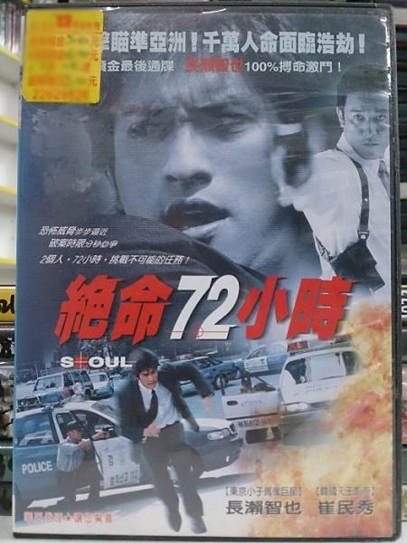 挖寶二手片-E02-057-正版DVD-日片【絕命72小時】-長瀨智也 崔民秀(直購價)
