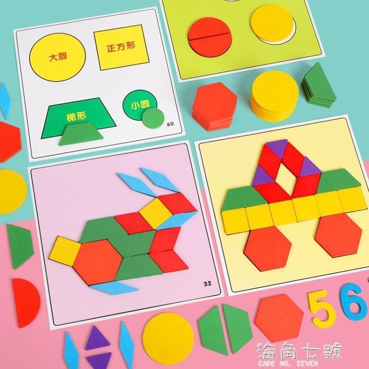 智力七巧板拼圖23456歲益智男女孩木質早教磁性玩具