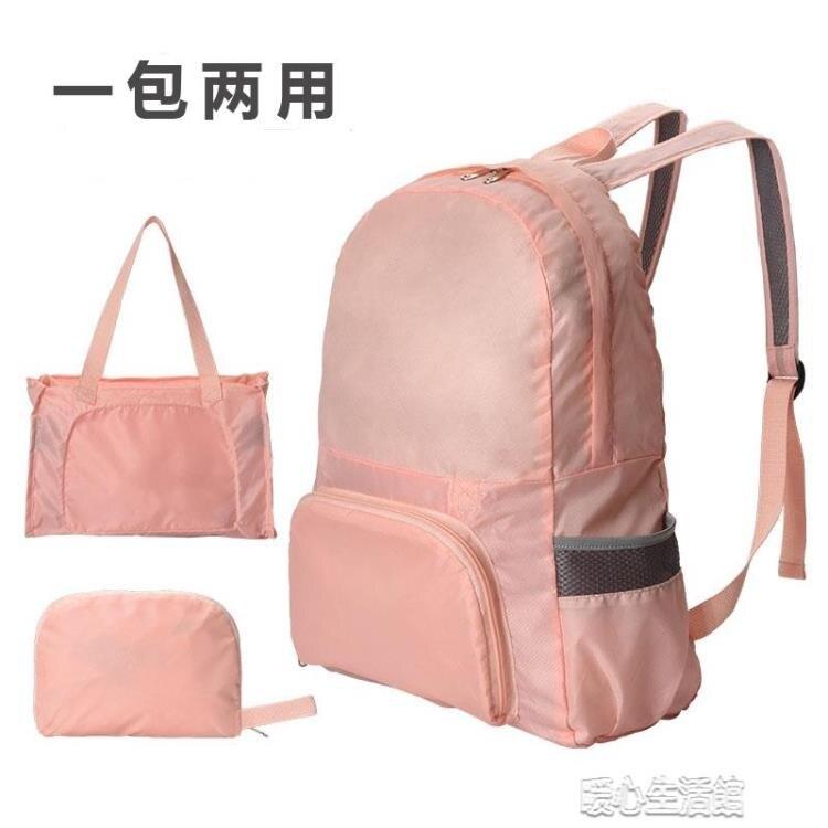 登山旅游背包超輕便攜可摺疊雙肩包皮膚包防水旅行休閒戶外女徒步yh