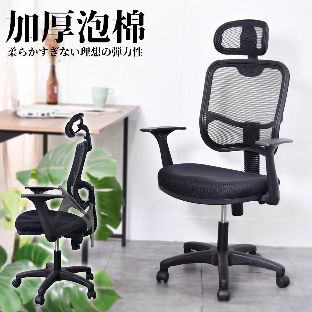 凱堡 三服貼後折扶手高背頭枕透氣網背辦公椅/電腦椅/免組裝