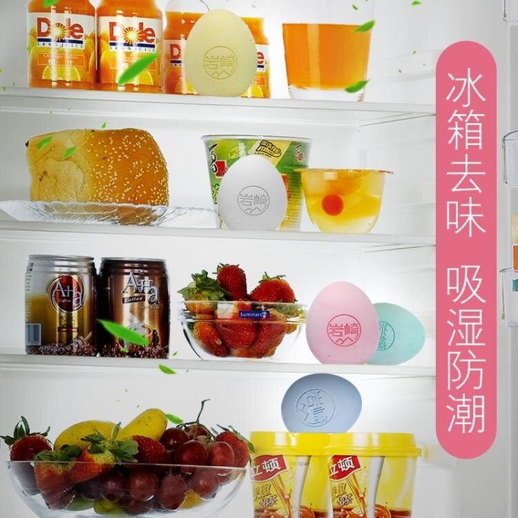除味器 除臭器 日本冰箱除味神器衣櫃鞋櫃去味神器除濕去味劑硅藻土除臭蛋5個  閒庭美家