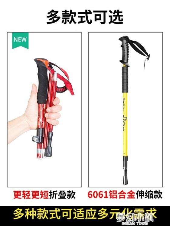 登山杖手杖戶外超輕伸縮折疊爬山拐杖拐棍多功能拐扙女棍碳素裝備 新年鉅惠