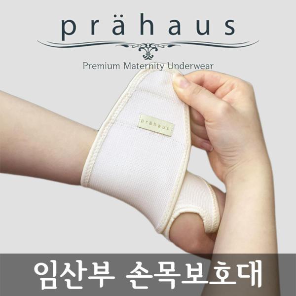 [Prahouse] 孕婦 手腕保護帶(2枚入)/國內製作