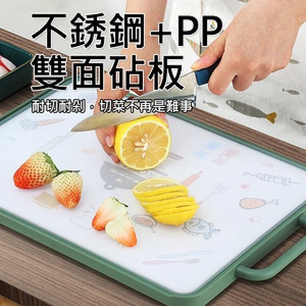 304不鏽鋼+PP砧板 雙面切菜板/料理砧板 (棕色)棕色