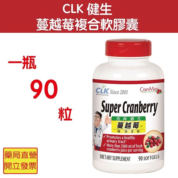CLK 健生 舒密 蔓越莓複合軟膠囊 90粒 女性私密處保養 元氣健康館