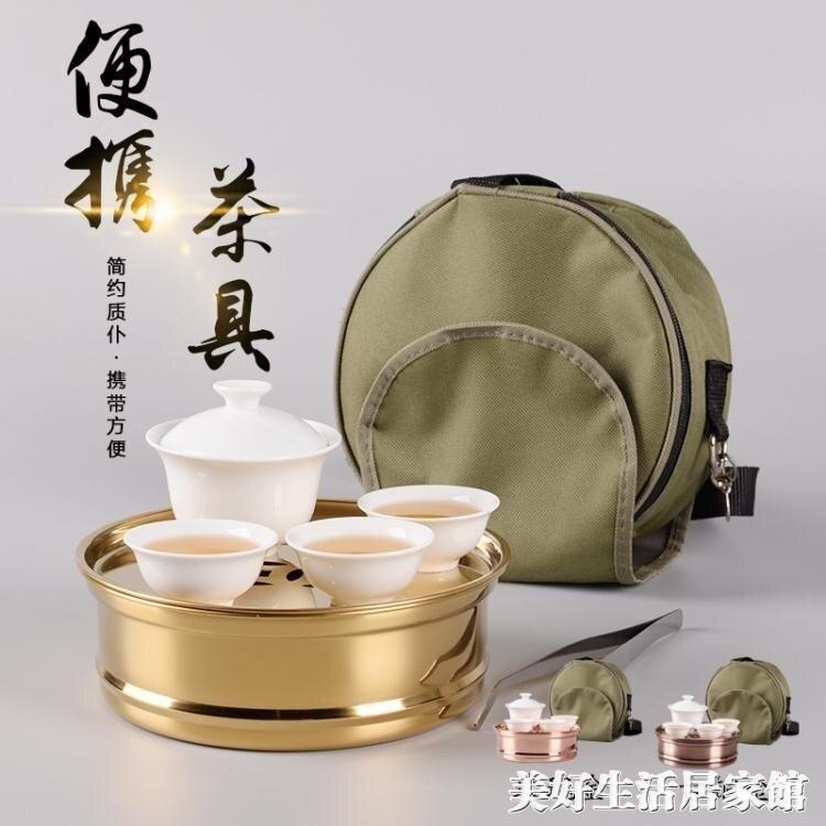 旅行茶具整套裝車載戶外便攜式包陶瓷功夫不銹鋼家用簡約旅游迷你 居家館