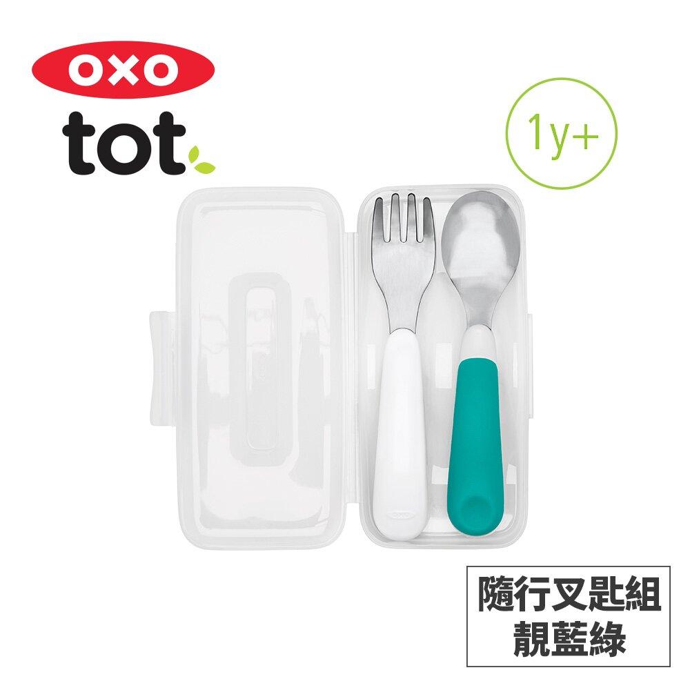美國OXO tot 隨行叉匙組-靚藍綠 020223T