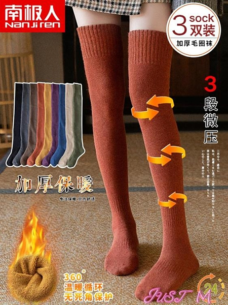 中筒襪過膝襪子女冬季加絨加厚中筒黑色保暖瘦腿長筒jk高筒秋冬天ins潮 JUST M