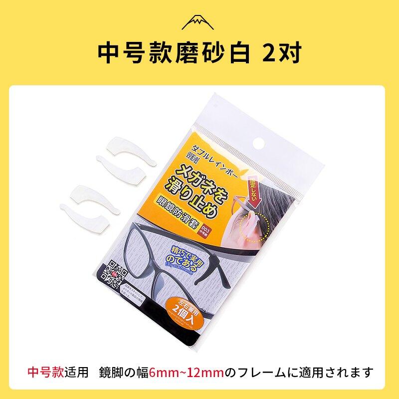 眼鏡耳托 眼鏡防滑套日本硅膠固定耳勾托眼睛框架腿配件防掉夾耳后掛鉤腳套【MJ4560】