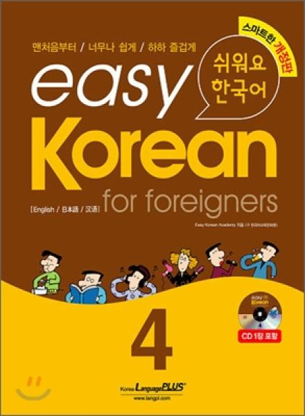 easy Korean for foreigners 4 /쉬워요 한국어