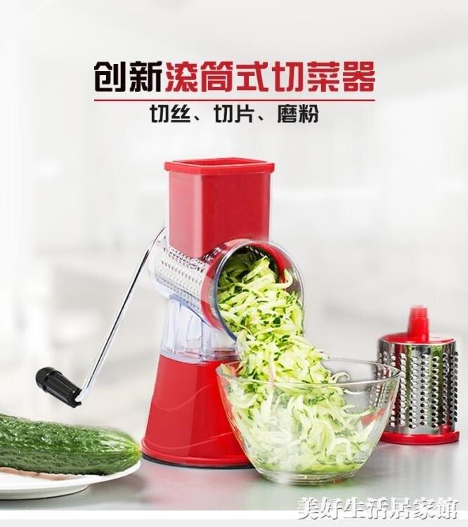 現貨擦絲器刨絲器多功能切菜器滾筒插切絲器家用馬鈴薯絲切絲器廚房神器