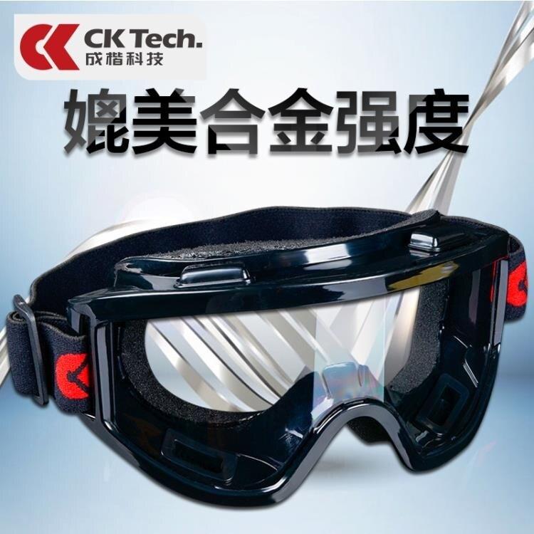 防護眼鏡 眼罩防塵防風鏡 護目鏡防沖擊風防沙勞保 風鏡 摩托騎車yh