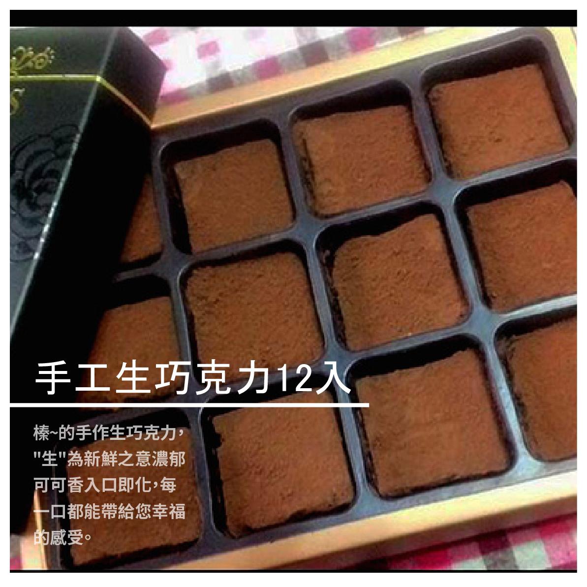 【榛  甜點工坊】手工生巧克力  12入