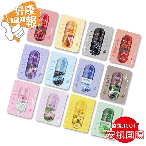 JIGOTT 韓國 安瓶面膜【P0027】單片 安瓶面膜 安瓶 蝸牛 保濕 鎖水 面膜 美妝 護膚 臉部保養