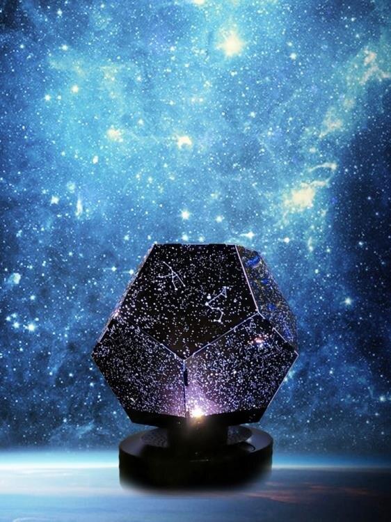 聖誕節禮物-星空燈 星空燈投影儀滿天星星房間臥室求婚布置裝飾燈創意用品網紅小夜燈