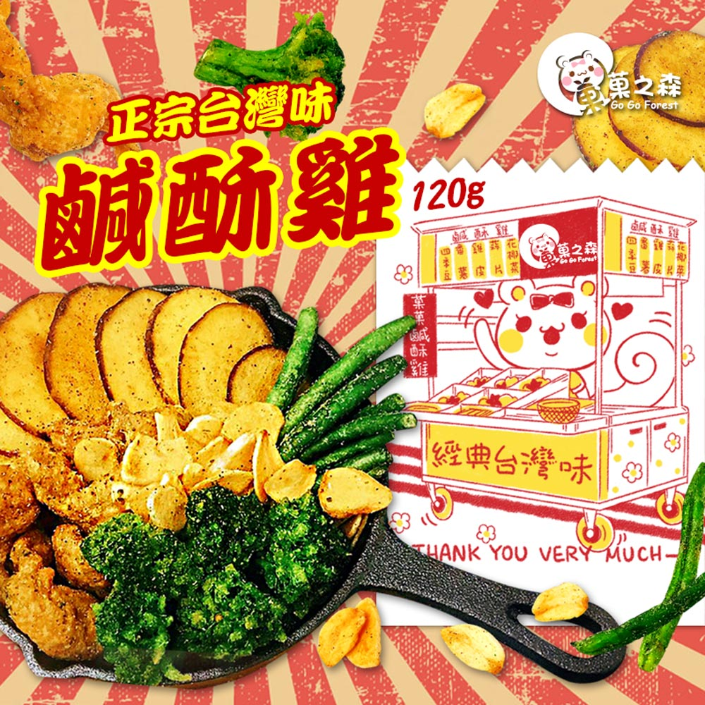 【菓菓之森】 正宗台灣味鹹酥雞 120g_5包|10包