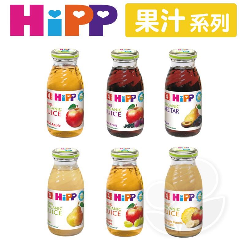 HiPP喜寶 精選有機果汁