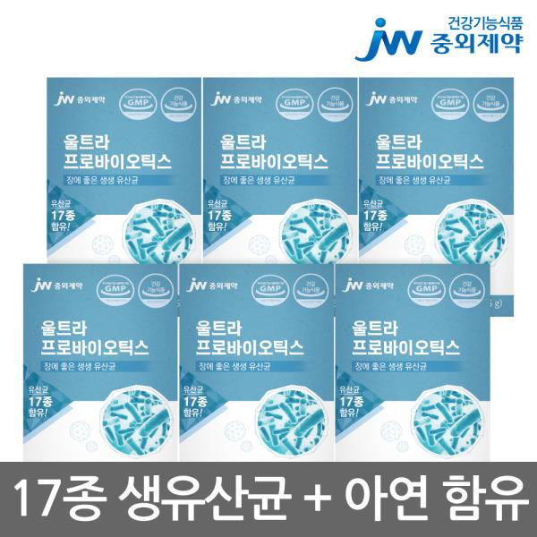[jw中外製藥] ultra probio tics 17種乳酸菌 6箱 6個月份