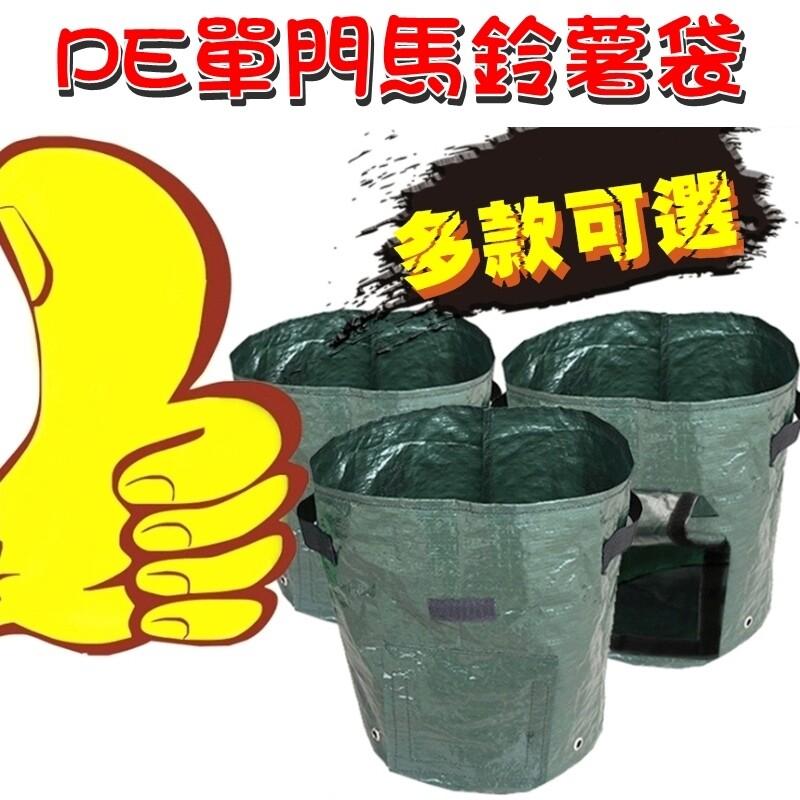 jlsm號 pe袋 (30x35cm) 馬鈴薯種植袋(單門) 花生種植袋