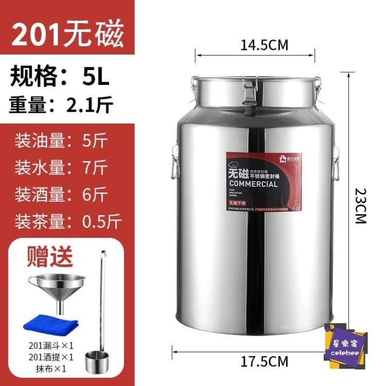 酒桶 304不鏽鋼酒桶密封桶茶葉罐運輸桶牛奶桶發酵桶食用花生油油桶『居家收納』