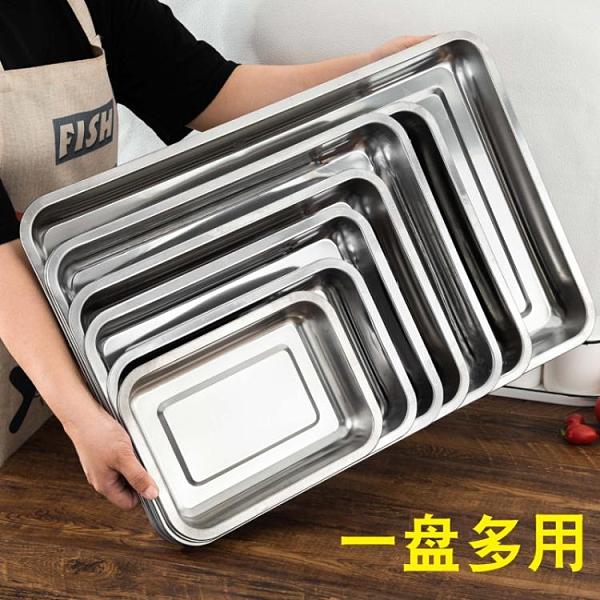 加厚不銹鋼托盤長方形方盤不銹鋼盤子鐵盤子烤盤餐盤蒸飯盤燒烤盤