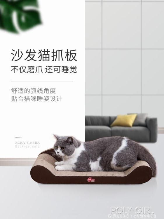 貓抓板 佩貝樂磨爪器大號貓窩耐磨瓦楞紙窩爪子撓沙發玩具貓咪用品