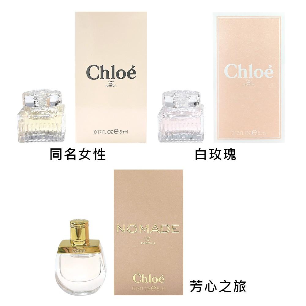 CHLOE NOMADE芳心之旅/同名女性/白玫瑰 小香5ml【UR8D】