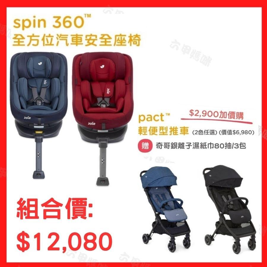 Joie Spin360 isofix 0-4歲全方位汽座-3色現貨+Joie meet pact™輕便型手推車