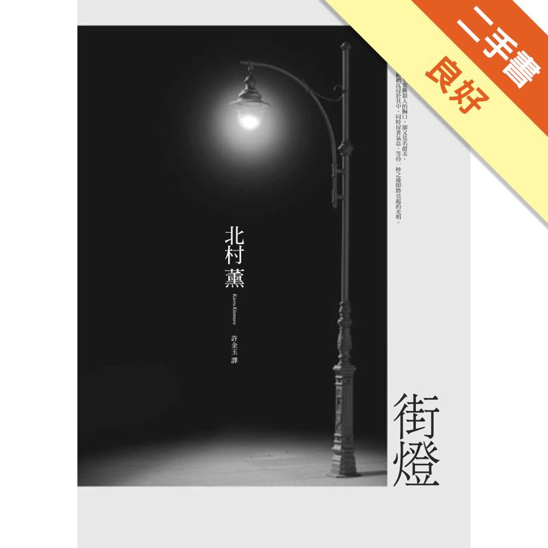 街燈[二手書_良好]1252