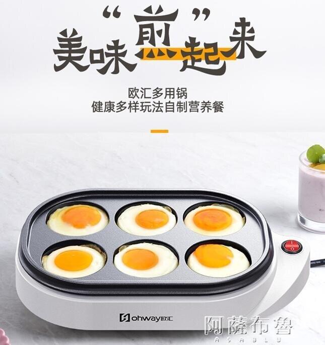 平底鍋 歐匯早餐鍋荷包蛋煎鍋不粘蛋餃鍋早餐神器雞蛋漢堡煎蛋模具四孔 MKS新年特惠